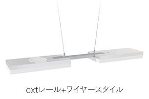 extレール+ワイヤースタイル