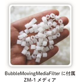 BubbleMovingMediaFilter